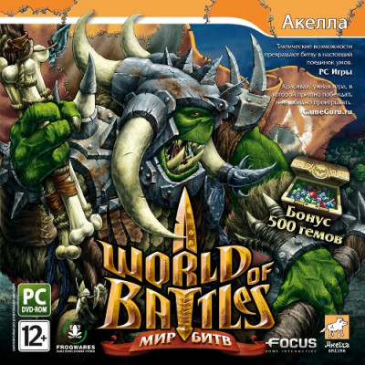 World of Battles [PC, Jewel, русская версия]