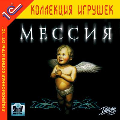Мессия (1С:Коллекция игрушек) [PC, Jewel, русская версия]