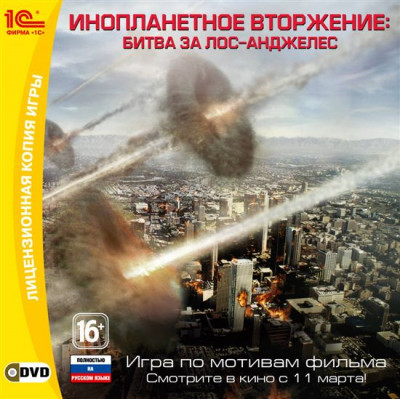 Инопланетное вторжение: Битва за Лос-Анджелес [PC, Jewel, русская версия]