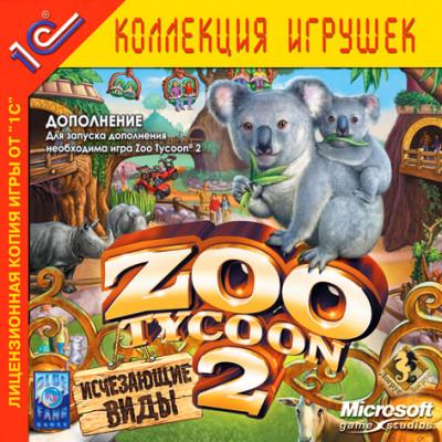 Zoo Tycoon 2: Исчезающие виды (1С:Коллекция игрушек) [PC, Jewel, русская версия]
