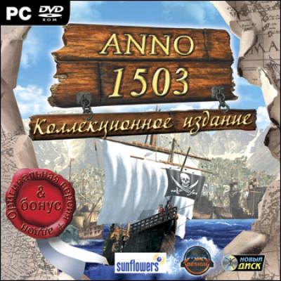 Anno 1503. Коллекционное издание [PC, Jewel, русская версия]