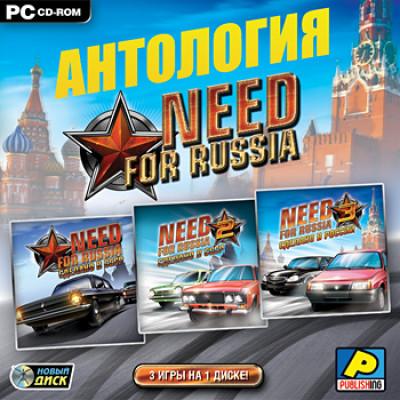 Антология Need for Russia [PC, Jewel, русская версия]