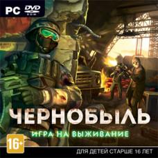 Чернобыль: Игра на выживание [PC, Jewel, русская версия]
