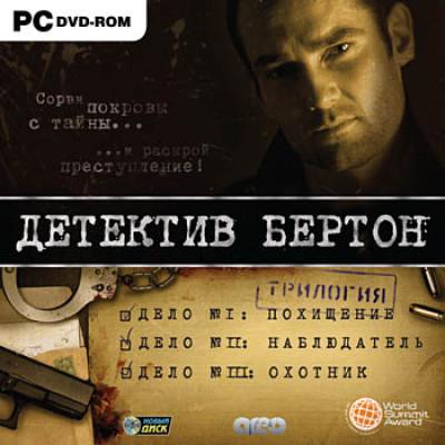 Детектив Бертон: Трилогия [PC, Jewel, русская версия]