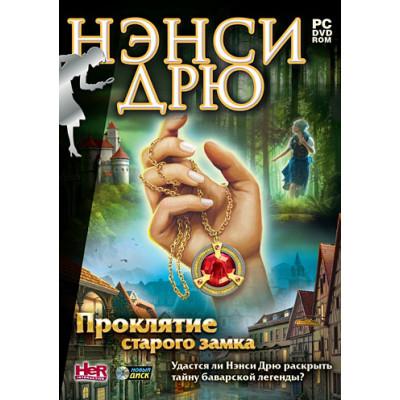 Нэнси Дрю: Проклятие старого замка (Eplay) [PC, русская версия]