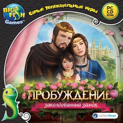 Пробуждение: Заколдованный замок (Самые увлекательные игры) [PC, Jewel, русская версия]