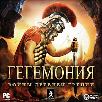 Гегемония: Войны древней Греции [PC, Jewel, русская версия]