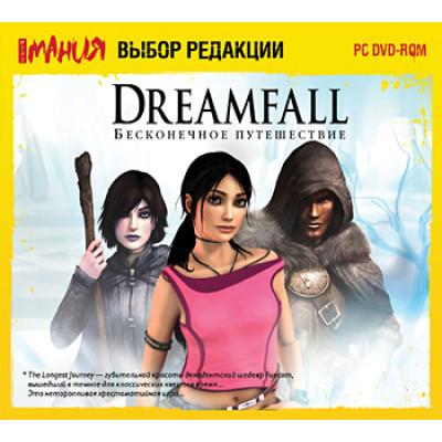 Dreamfall: Бесконечное путешествие (Игромания: Выбор редакции) [PC, Jewel, русская версия]