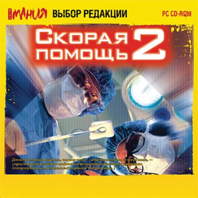 Скорая помощь 2 (Игромания: Выбор редакции) [PC, Jewel, русская версия]