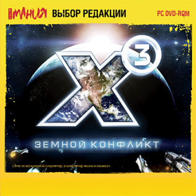 X3: Земной конфликт (Игромания: Выбор редакции) [PC, Jewel, русская версия]