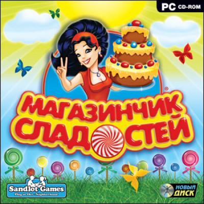 Магазинчик сладостей [PC, Jewel, русская версия]