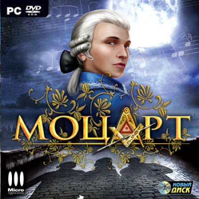 Моцарт [PC, Jewel, русская версия]