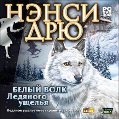 Нэнси Дрю: Белый волк Ледяного ущелья [PC, Jewel, русская версия]