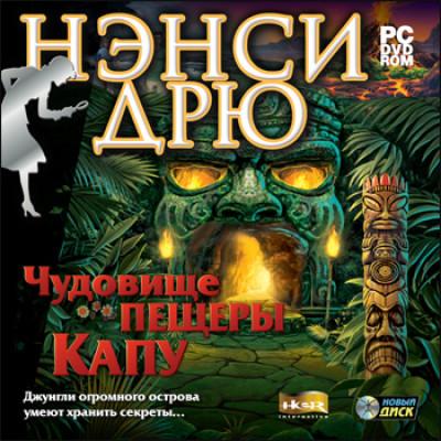 Нэнси Дрю: Чудовище пещеры Капу [PC, Jewel, русская версия]