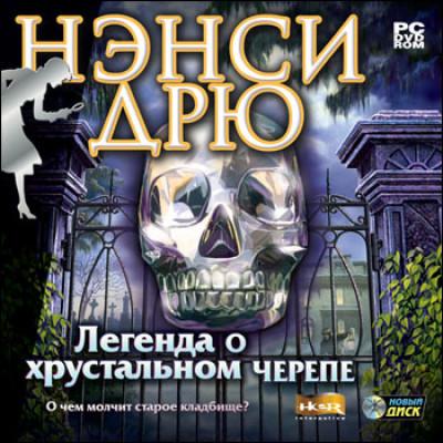 Нэнси Дрю: Легенда о хрустальном черепе [PC, Jewel, русская версия]