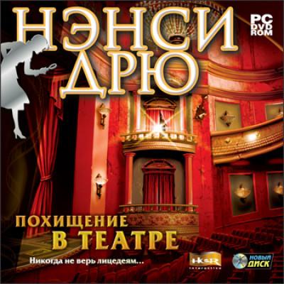Нэнси Дрю: Похищение в театре (DVD) [PC, Jewel, русская версия]