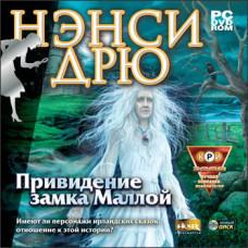 Нэнси Дрю: Привидение замка Маллой [PC, русская версия]