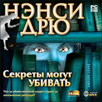 Нэнси Дрю: Секреты могут убивать [PC, Jewel, русская версия]