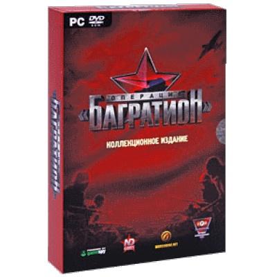 """Операция """"Багратион"""". Коллекционное издание [PC, русская версия]"""