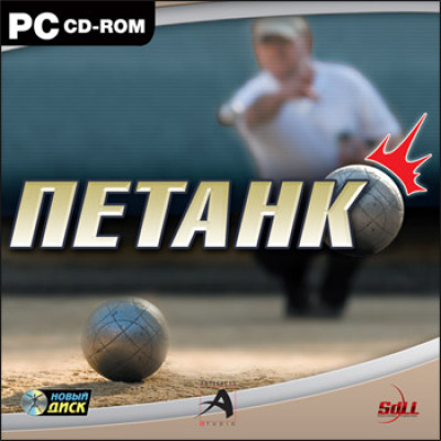 Петанк [PC, Jewel, русская версия]