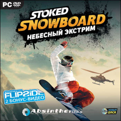 Stoked Snowboard: Небесный экстрим [PC, Jewel, русская версия]