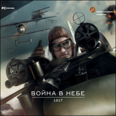 Война в небе - 1917 [PC, Jewel, русская версия]