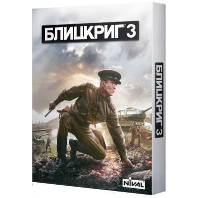 Блицкриг 3 [PC, русская версия]