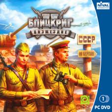 Блицкриг II: Возмездие [PC, Jewel, русская версия]