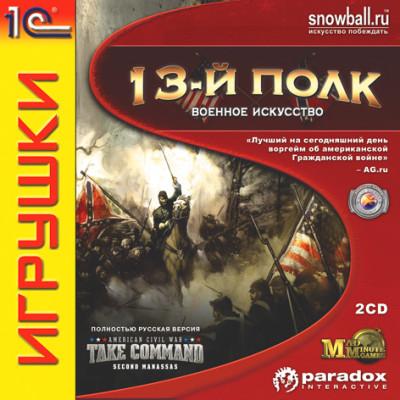 13-й полк (1С:Snowball ИГРУШКИ) [PC, Jewel, русская версия]