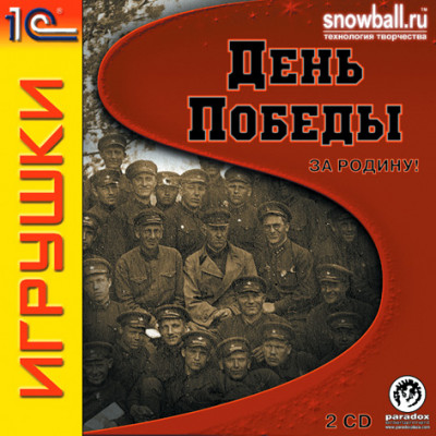 День Победы (1С:Snowball ИГРУШКИ) [PC, Jewel, русская версия]
