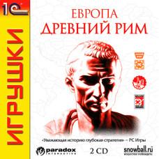 Европа: Древний Рим (1С:Snowball ИГРУШКИ) [PC, Jewel, русская версия]