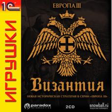Европа III: Византия (1С:Snowball ИГРУШКИ) [PC, Jewel, русская версия]