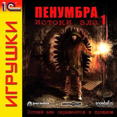 Пенумбра 1: Истоки зла (1С:Snowball ИГРУШКИ) [PC, Jewel, русская версия]
