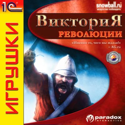 Виктория: Революции (1С:Snowball ИГРУШКИ) [PC, Jewel, русская версия]