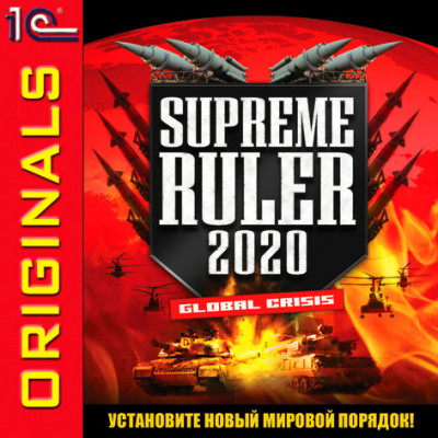 Supreme Ruler 2020. Global Crisis (1С:Snowball ORIGINALS) [PC, Jewel, русская версия]