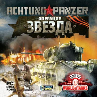 """Achtung Panzer: Операция """"Звезда"""" [PC, Jewel, русская версия]"""