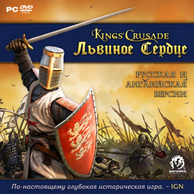 Kings Crusade: Львиное Сердце [PC, Jewel, русская версия]