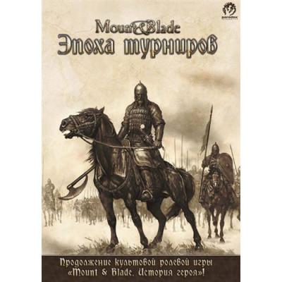 Mount & Blade: Эпоха турниров [PC, русская версия]