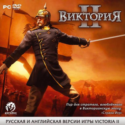 Виктория II [PC, Jewel, русская версия]