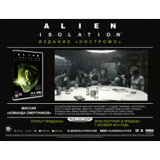 Alien: Isolation. Nostromo Edition [Xbox One, русская версия