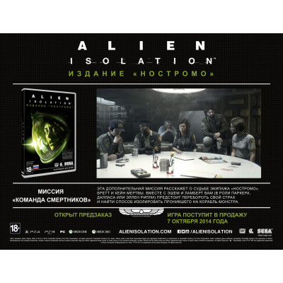 Alien: Isolation. Nostromo Edition [PS3, русская версия]