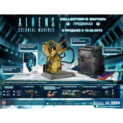 Aliens: Colonial Marines. Коллекционное издание [Xbox 360, русская версия]
