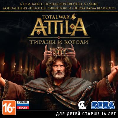 Total War: Attila. Тираны и короли [PC, Jewel, русская версия]