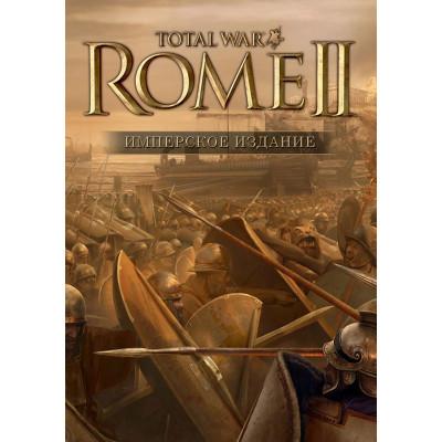 Total War: Rome 2. Имперское издание [PC, русская версия]