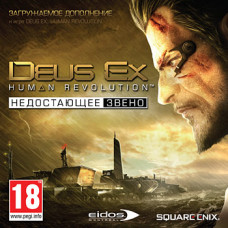 Deus Ex: Human Revolution: Недостающее звено [PC, Jewel, русская версия]