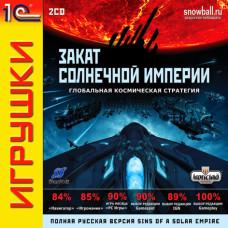 Закат солнечной империи (1С:Snowball ИГРУШКИ) [PC, Jewel, русская версия]