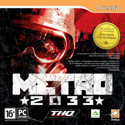 Метро 2033 [PC, Jewel, русская версия]