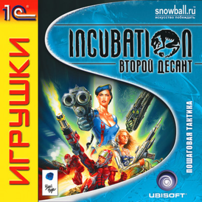 Incubation: Второй десант (1С:Snowball ИГРУШКИ) [PC, Jewel, русская версия]