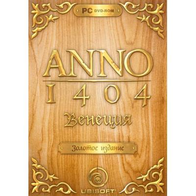 Anno 1404. Золотое издание [PC, русская версия]
