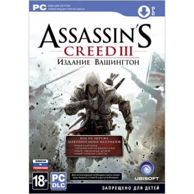Assassin's Creed III. Издание Вашингтон (Код на загрузку дополнений) [PC, русская версия]